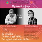 Прямой эфир c Олжасом Жанайдаровым