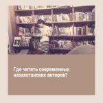 Где читать современных казахстанскх авторов?